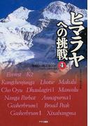 ヒマラヤへの挑戦 8000m峰登頂記録 4 1986年〜2000年