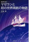 マゼランと初の世界周航の物語 星雲を見た
