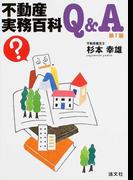 不動産実務百科Q&A 第7版