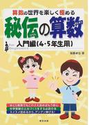 秘伝の算数 算数の世界を楽しく極める 入門編(4・5年生用)