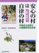 「安心の村」は自律の村 平成の大合併と小規模町村の未来 長野・泰阜村