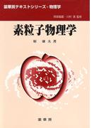 素粒子物理学 (裳華房テキストシリーズ−物理学)