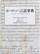 ヨーロッパ言語事典