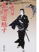 裏隠密魅す (春陽文庫 二条左近無生剣)
