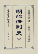 日本立法資料全集 別巻272 明治法制史
