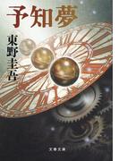 予知夢 (文春文庫 ガリレオ)(文春文庫)