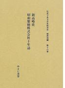 社史で見る日本経済史 復刻 植民地編第16巻 新高略史