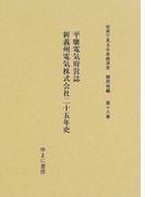 社史で見る日本経済史 復刻 植民地編第18巻 平壌電気府営誌