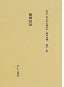 社史で見る日本経済史 復刻 植民地編第20巻 撫順炭坑
