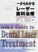 一からわかるレーザー歯科治療