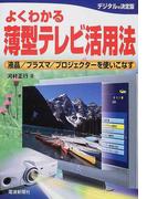 よくわかる薄型テレビ活用法 液晶/プラズマ/プロジェクターを使いこなす