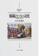 規範としての文化 文化統合の近代史 (MINERVA西洋史ライブラリー)