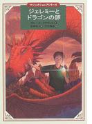 ジェレミーとドラゴンの卵 (講談社・文学の扉 マジックショップシリーズ)(文学の扉)