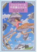 ジェニファーと不思議なカエル (講談社・文学の扉 マジックショップシリーズ)(文学の扉)