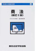 商法 新訂2版 (License books 司法書士合格基本選書)