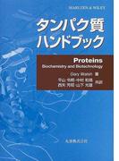 タンパク質ハンドブック