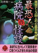最恐!病院の怪談 現役ナース89人の心霊恐怖体験 (二見WAi WAi文庫)