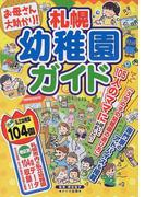 札幌幼稚園ガイド お母さん大助かり!