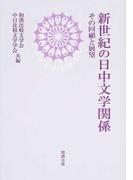 新世紀の日中文学関係 その回顧と展望