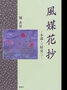 風媒花抄 小説・三好京三