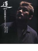 道−DO− 吉田秀彦オフィシャルブック