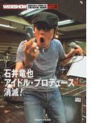 月刊イシイ WIDESHOW Vol.8