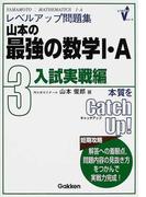 山本の最強の数学Ⅰ・A レベルアップ問題集 3 入試実戦編 (レベルアップVシリーズ)