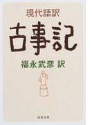 現代語訳古事記 (河出文庫)