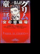 まんがグリム童話 206巻セット