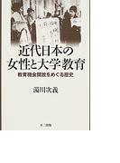 近代日本の女性と大学教育 教育機会開放をめぐる歴史