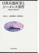 日英兵器産業とジーメンス事件 武器移転の国際経済史