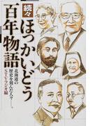 ほっかいどう百年物語 北海道の歴史を刻んだ人々−。 続々