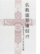 仏教霊界通信 賢治とスウェーデンボルグの夢