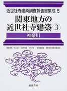 近世社寺建築調査報告書集成 復刻 5 関東地方の近世社寺建築 3 神奈川
