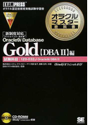 Oracle9i Database Gold〈DBAⅡ〉編 試験科目1Z0−032J Oracle 9i DBAⅡ (オラクルマスター教科書)