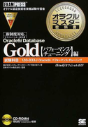 Oracle9i Database Gold〈パフォーマンス・チューニング〉編 試験科目1Z0−033J Oracle 9i パフォーマンス・チューニング (オラクルマスター教科書)