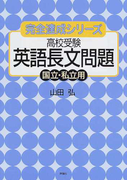 高校受験英語長文問題国立・私立用 (完全達成シリーズ)