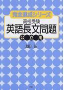 高校受験英語長文問題公立用 (完全達成シリーズ)