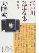 江戸川乱歩全集 第10巻 大暗室 (光文社文庫)(光文社文庫)