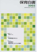 保育白書 2003年版
