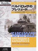 バルバロッサのプレリュード ドイツ軍奇襲成功の裏面・もうひとつの史実 (独ソ戦車戦シリーズ)