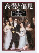 高慢と偏見 上 (ちくま文庫)(ちくま文庫)