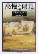高慢と偏見 下 (ちくま文庫)(ちくま文庫)