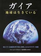 ガイア 地球は生きている 病んでいる地球を科学的に診断したわかりやすい図鑑 (ガイアブックス)
