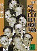 平成永田町劇場 (講談社文庫)(講談社文庫)