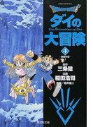 Dragon quest ダイの大冒険 4 激闘の章 1