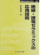 絶縁・誘電セラミックスの応用技術 普及版