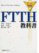 FTTH教科書 (IDG情報通信シリーズ)