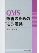 QMS改善のための七つ道具