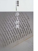 現代語訳大乗仏典 4 浄土経典